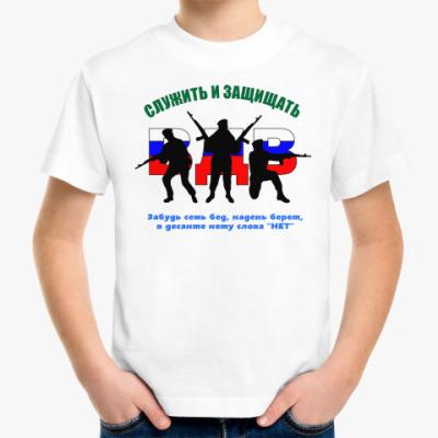 Детская футболка ВДВ. Служить и защищать