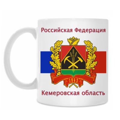 Кружка Кемеровская область