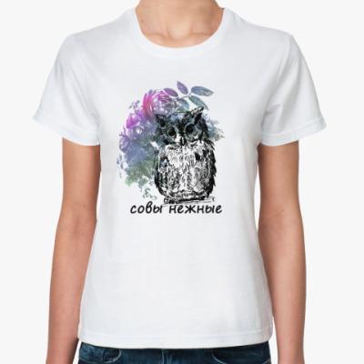 Классическая футболка Совы Нежные
