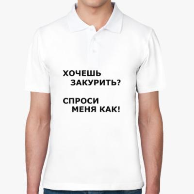 Рубашка поло Хочешь закурить?