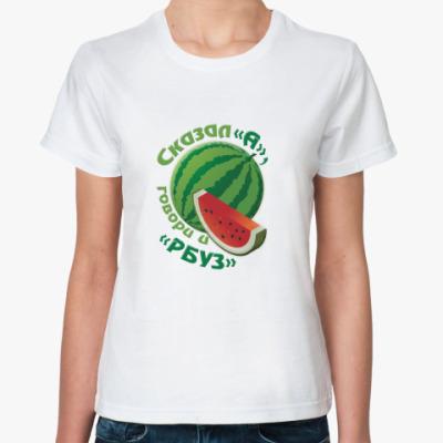 Классическая футболка АРБУЗ!