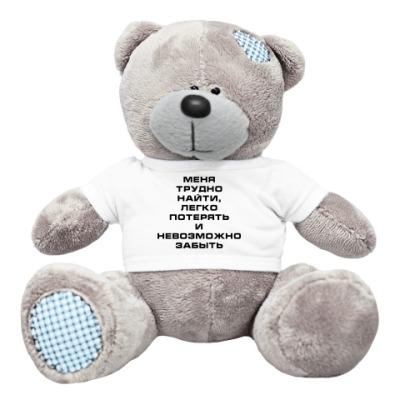 Плюшевый мишка Тедди Меня невозможно забыть