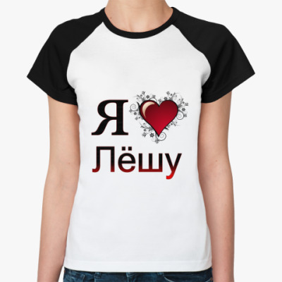 Женская футболка реглан  я люблю Лёшу