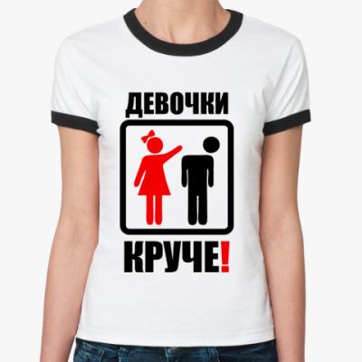 Женская футболка Ringer-T Девочки круче