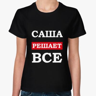Женская футболка Саша решает все
