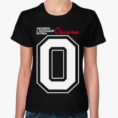 Женская футболка Оксана - человек с большой буквы