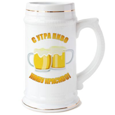 Пивная кружка Пиво с утра