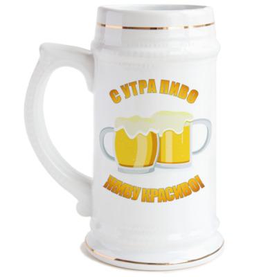 Пиво с утра