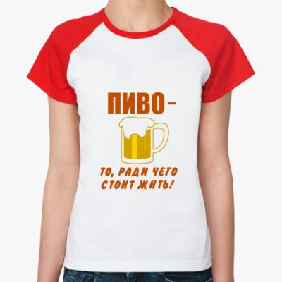 Женская футболка реглан  пиво