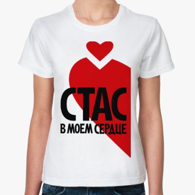 Классическая футболка Стас в моем сердце