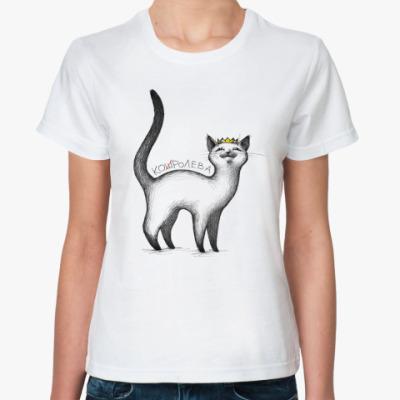Классическая футболка Кошролева