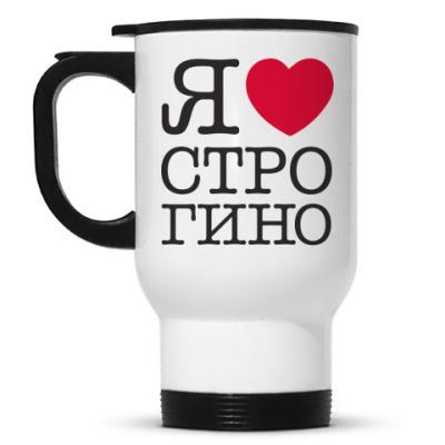 Кружка-термос I Love Strogino