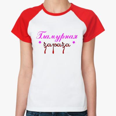 Женская футболка реглан 'Гламурная зараза'