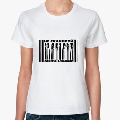 Классическая футболка 'Скан'