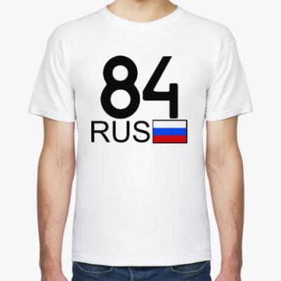 Футболка 84 RUS (A777AA)