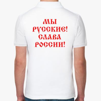 Рубашка поло Мы русские!