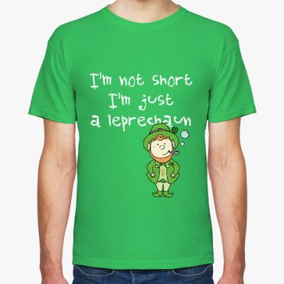 Футболка I'm not short. I'm leprechaun