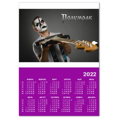 Календарь Настенный календарь A2 2019, фиолетовый