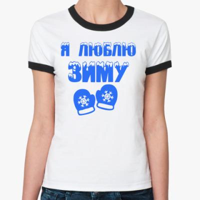 Женская футболка Ringer-T Я Люблю зиму