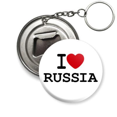 Брелок-открывашка  Love Russia