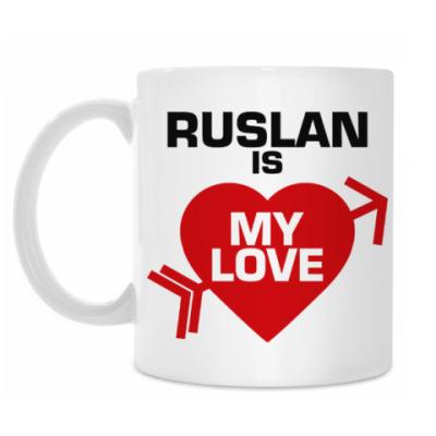 Кружка Руслан - моя любовь