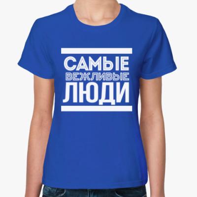 Женская футболка Самые Вежливые Люди