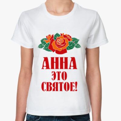 Классическая футболка Анна - это святое