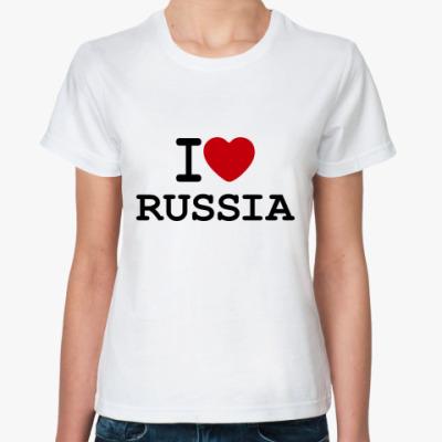 Классическая футболка   I Love Russia