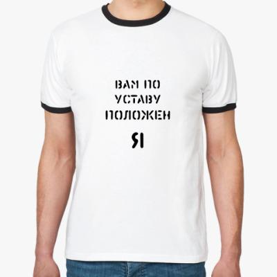 Футболка Ringer-T По уставу