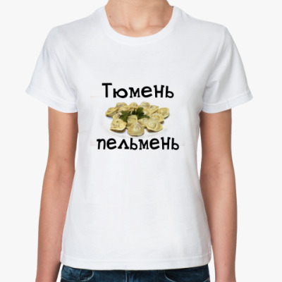 Классическая футболка   Пельмень