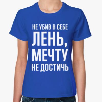 Женская футболка Лень и Мечта