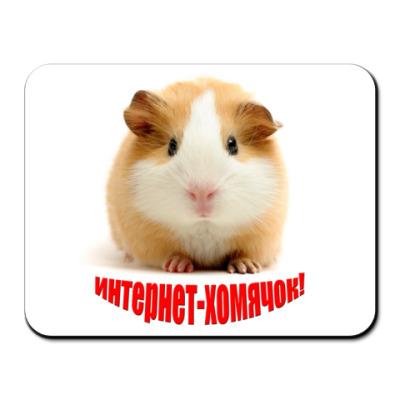 Коврик для мыши Интернет-хомячок