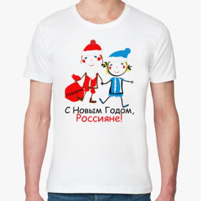 Футболка из органик-хлопка С Новым Годом, Россияне!