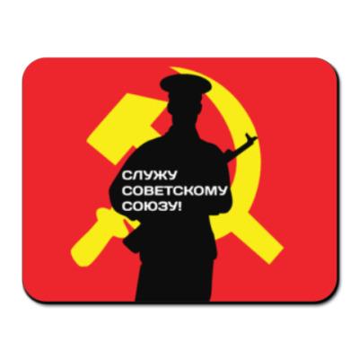 Коврик для мыши 23 февраля СССР