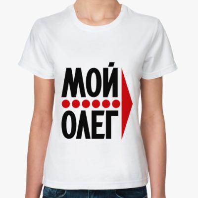 Классическая футболка Мой Олег