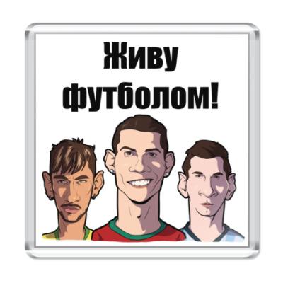 Магнит Футболисты Месси, Неймар, Рональдо