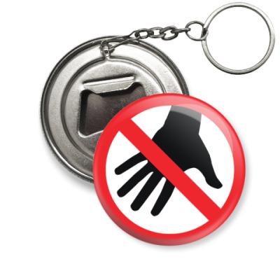 Брелок-открывашка Do not touch