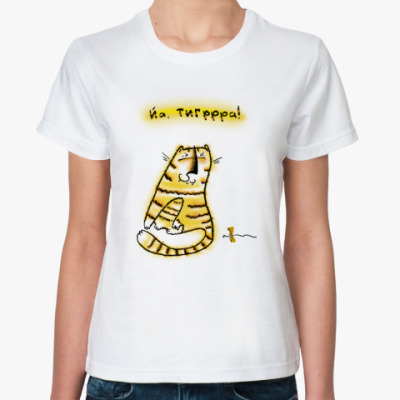 Классическая футболка я, тигра