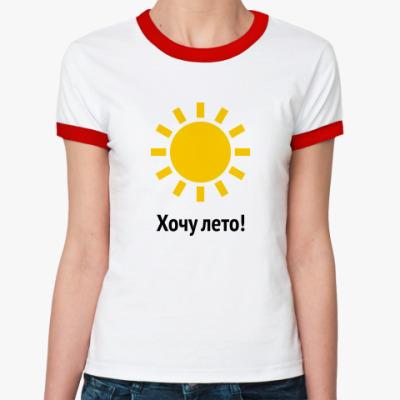 Женская футболка Ringer-T Хочу лето!