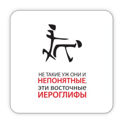 Костер (подставка под кружку) Иероглиф
