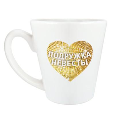Чашка Латте Подружка невесты