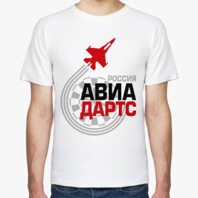 Футболка Авиадартс
