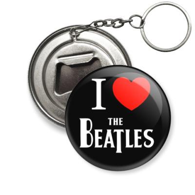 Брелок-открывашка I Love Beatles