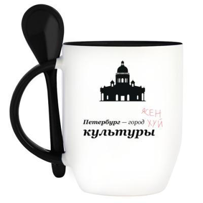 Кружка с ложкой Петербург — город культуры