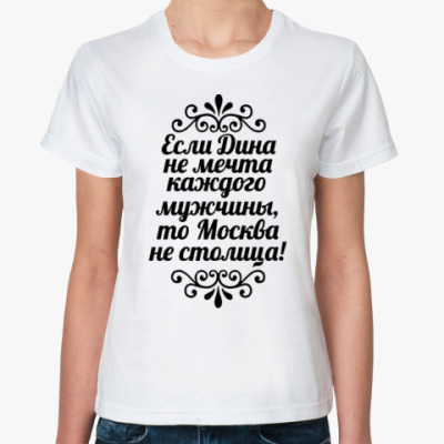 Классическая футболка Если Дина не мечта