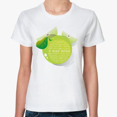 Классическая футболка Яблоко-Аффирмации В моей жизни