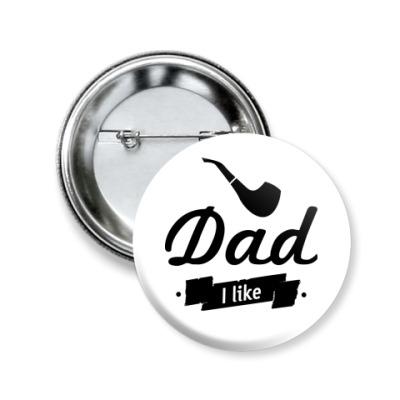 Значок 50мм 'Dad I like'