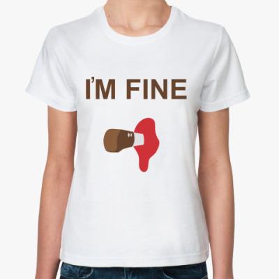 Классическая футболка I'm Fine