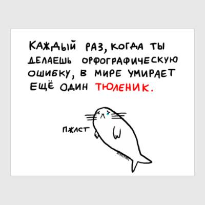 Постер Тюленик