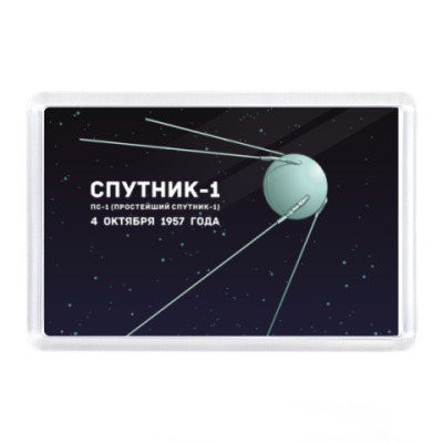 Магнит Спутник ПС 1